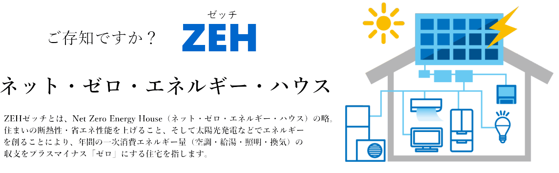 ZEH ゼッチ 太陽光 松本工務店 ビルダー